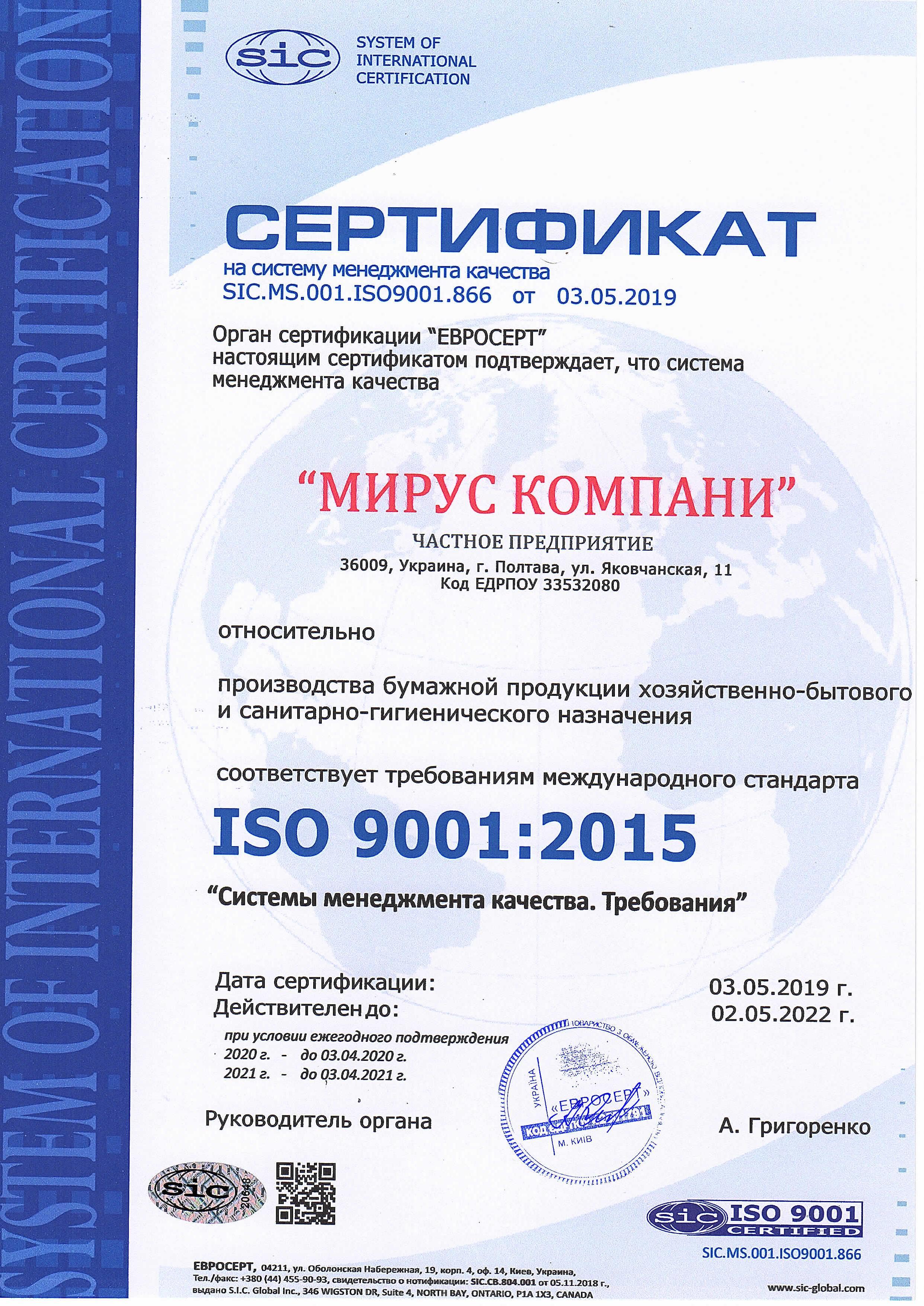 сертиф русский